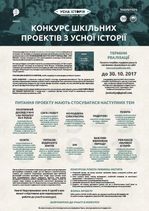 ІНФОРМАЦІЮ ПРО КОНКУРСУ PDF