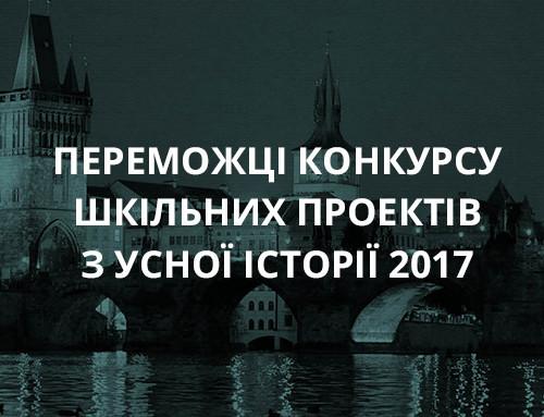 ПЕРЕМОЖЦІ КОНКУРСУ ШКІЛЬНИХ ПРОЕКТІВ З УСНОЇ ІСТОРІЇ 2017