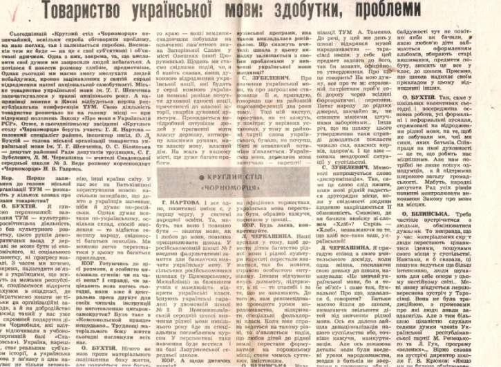 06_Стаття в газеті «Чорноморець»
