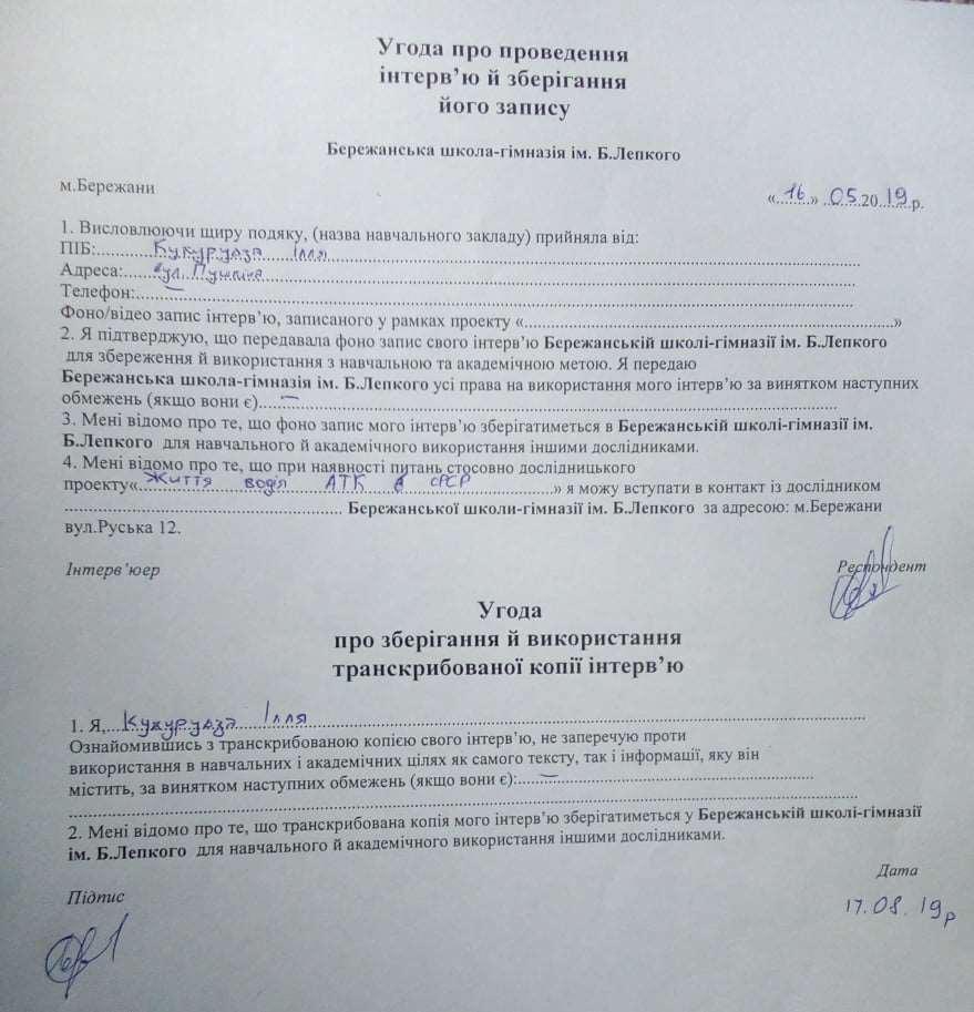 07_Музичка Михайло Миронович_Додатки