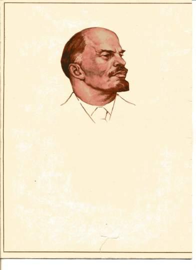 09_Внутрішня частина грамоти зображує обличчя першого керівника СРСР – В