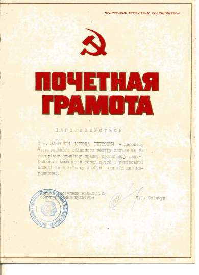 09_Внутрішня частина грамоти зображує обличчя першого керівника СРСР – В02