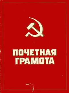 09_Обкладинка грамоти є червоного кольору, написана російською мовою