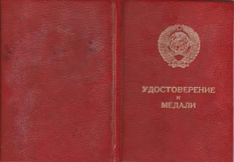 10_Посвідчення Груби В. І. до медалі «За бойові заслуги»_03