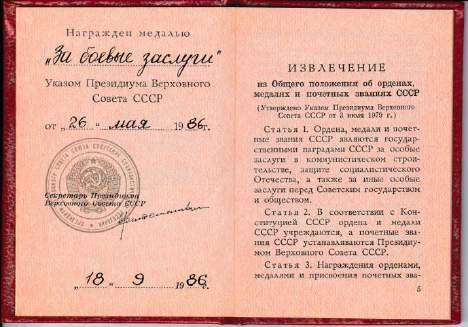 10_Посвідчення Груби В. І. до медалі «За бойові заслуги»_04