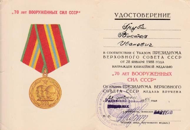 10_Посвідчення до нагородної медалі Груби В.І02